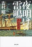 夜明けの雷鳴 医師 高松凌雲 (文春文庫)