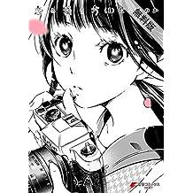 恋の撮り方(1)【期間限定 無料お試し版】 (電撃コミックスNEXT)