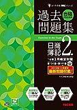 TAC出版 TAC簿記検定講座 合格するための過去問題集 日商簿記2級 '16年2月検定対策 (よくわかる簿記シリーズ)の画像