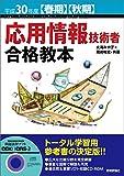 平成30年度【春期】【秋期】応用情報技術者 合格教本