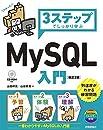 3ステップでしっかり学ぶ MySQL入門 [改訂2版]