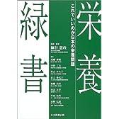 栄養緑書―これでいいのか日本の栄養問題