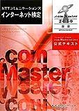 NTTコミュニケーションズ インターネット検定 .com Master ★★2010公式テキスト