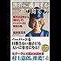 世界に通用する一流の育て方 地方公立校から〈塾なしで〉ハーバードに現役合格 (SB新書)