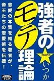 強者のモテ理論 帝王たちの恋愛術 (クラップ・まとめ文庫)