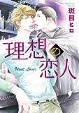 理想の恋人 (ディアプラス・コミックス)