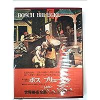 世界美術全集〈10〉ボス・ブリューゲル (1978年)