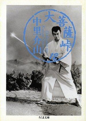 大菩薩峠〈12〉 (ちくま文庫)の詳細を見る