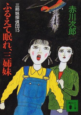 ふるえて眠れ、三姉妹 三姉妹探偵団(15) (講談社文庫)の詳細を見る