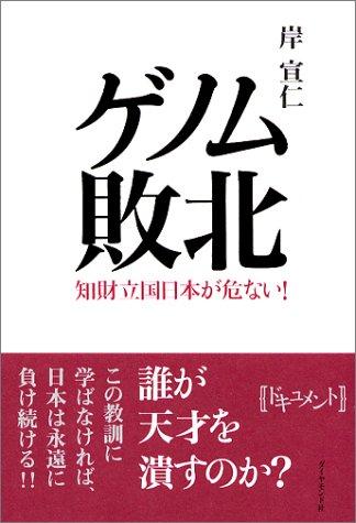 ゲノム敗北―知財立国日本が危ない!の詳細を見る