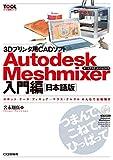3Dプリンタ用CADソフト Autodesk Meshmixer