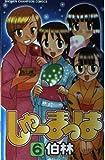 しゅーまっは 6 (少年チャンピオン・コミックス)