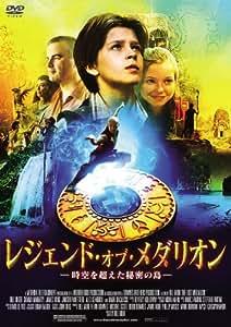 レジェンド・オブ・メダリオン -時空を超えた秘密の島- [DVD]