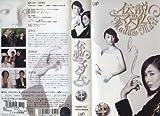 伝説のマダム Vol.4 [VHS]