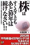 「株」はすくなくともあと10年は続けなさい!!―気鋭の銘柄ハンターが贈る、日本の素晴らしい未来!!