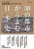 30の都市からよむ日本史 (日経ビジネス人文庫)