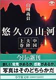 悠久の山河―中国大陸〈上巻〉 (小学館文庫)