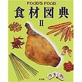 食材図典2 加工食材編: FOOD'S FOOD☆(フーズ・フード)☆