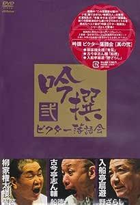 吟撰 ビクター落語会 其の弐 [DVD]