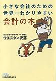 小さな会社のための 世界一わかりやすい会計の本 (日経ビジネス人文庫)