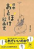 日本おとぼけ絵画史 たのしい日本美術 (講談社ARTピース) 画像