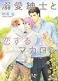 溺愛紳士と恋するマカロン (幻冬舎ルチル文庫)