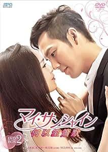 マイ・サンシャイン~何以笙簫默~ DVD-BOX2