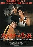 ati286 香港映画チラシ[ ブルース・リーの生と死」レア貴重品