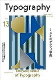 タイポグラフィ13 タイポグラフィ事典