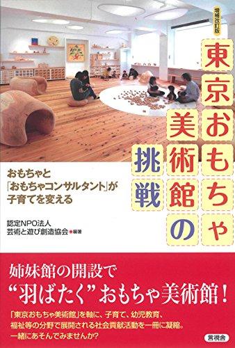 東京おもちゃ美術館の挑戦