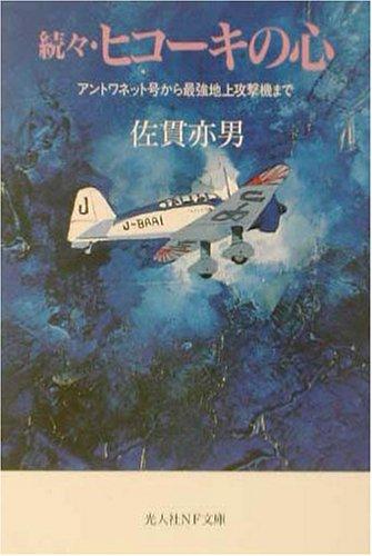 続々・ヒコーキの心―アントワネット号から最強地上攻撃機まで (光人社NF文庫)の詳細を見る