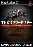 「THE オフロードバギー/SIMPLE2000シリーズ Vol.11 」の画像