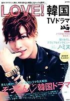 LOVE! 韓国TVドラマ (e-MOOK)