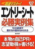 超速マスター!エントリーシート必勝実例集〈'07年度版〉
