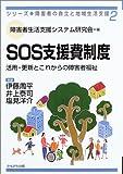 SOS支援費制度―活用・更新とこれからの障害者福祉 シリーズ・障害者の自立と地域生活支援 2