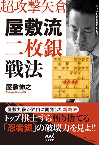 超攻撃矢倉 屋敷流二枚銀戦法 (マイナビ将棋BOOKS) -
