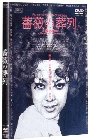 薔薇の葬列 [DVD]