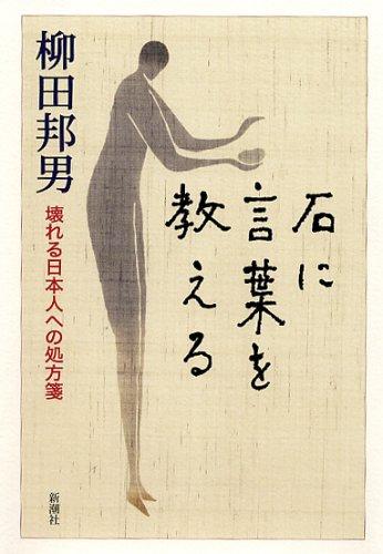 石に言葉を教える―壊れる日本人への処方箋の詳細を見る