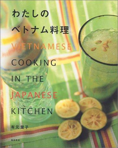 わたしのベトナム料理の詳細を見る