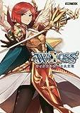 ウィクロスカード大全VI (ホビージャパンMOOK 770)