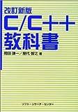 C/C++教科書