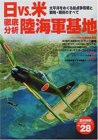 日VS.米陸海軍基地—太平洋をめぐる拠点争奪戦と戦略・戦術のすべて (〈歴史群像〉太平洋戦史シリーズ (28))