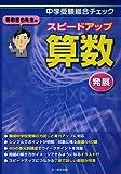 栗田哲也先生のスピードアップ算数〈発展〉―中学受験総合チェック