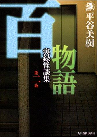 百物語〈第2夜〉実録怪談集 (ハルキ・ホラー文庫)の詳細を見る