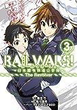 RAIL WARS!―日本國有鉄道公安隊― The Revolver 3(完) (BLADE COMICS)
