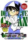 名探偵コナンDVD PART10 vol.6