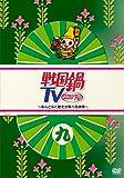 戦国鍋TV~なんとなく歴史が学べる映像~ 九[DVD]