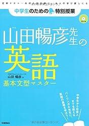 山田暢彦先生の英語基本文型マスター (中学生のための特別授業)