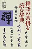 禅語の茶掛を読む辞典