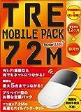 TRE MOBILE PACK Pocket Wifi(2ヵ月+初月分) イーモバイル D25HW プリペイド型データ通信カード
